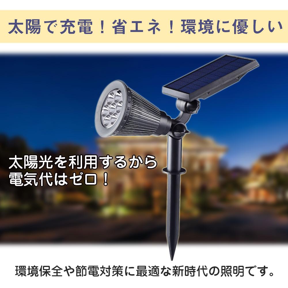 LEDソーラーライト 7色発光  センサーライト ミックス ソーラー充電 LED ライト 充電式 庭園灯 屋外 照明