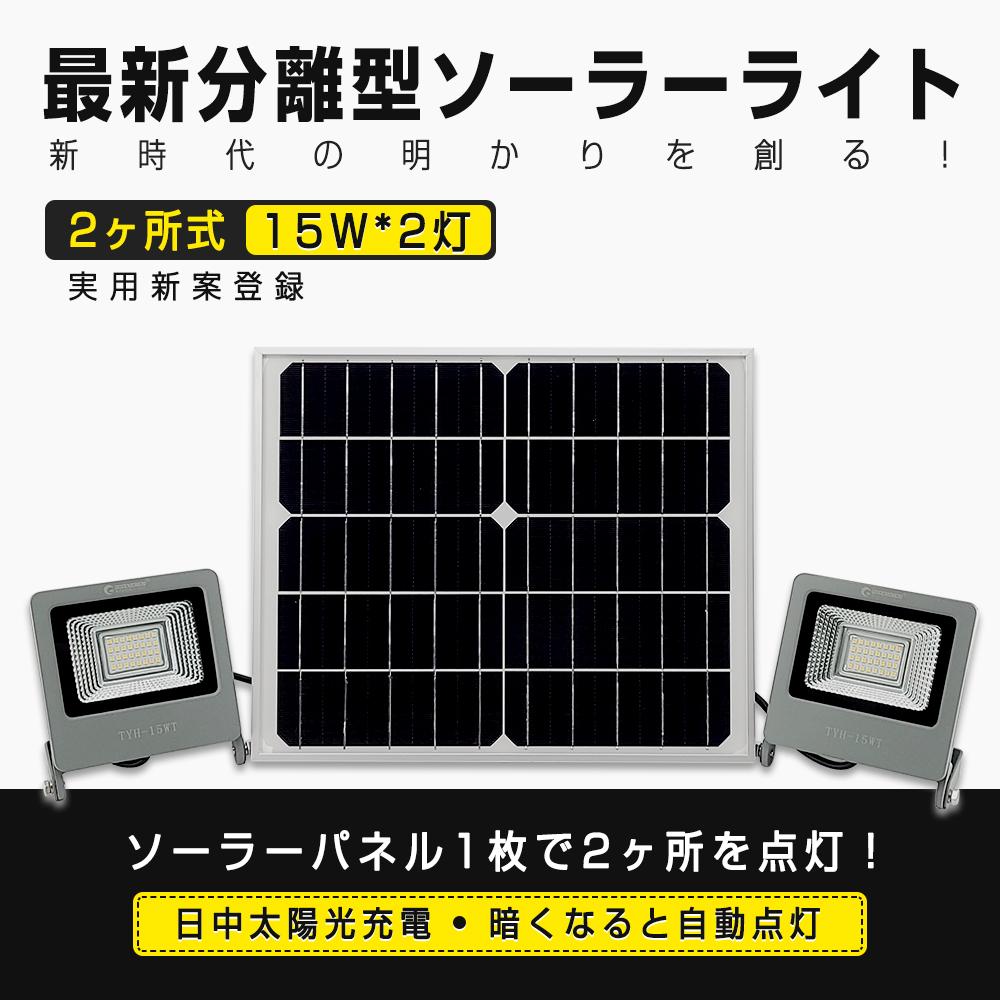 実用新案登録 LEDソーラーライト 屋外 明るい 15w ソーラー投光器 太陽光発電システム ガーデンライト 電気料金無料
