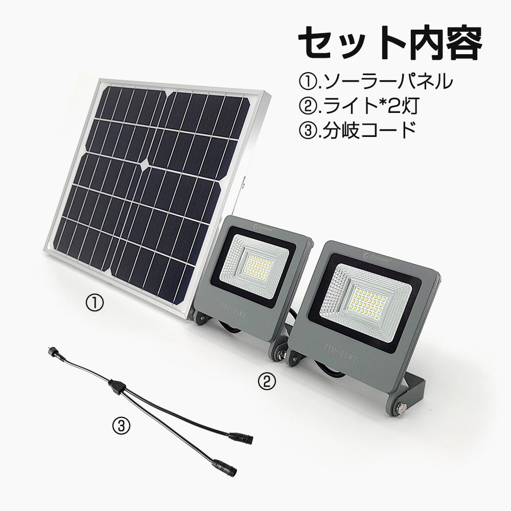 明暗センサー LEDソーラーライト 自動点灯 消灯 15w ソーラー投光器 配線工事不要 暗くなると自動で明るくなる 車庫の常夜灯 停電対策