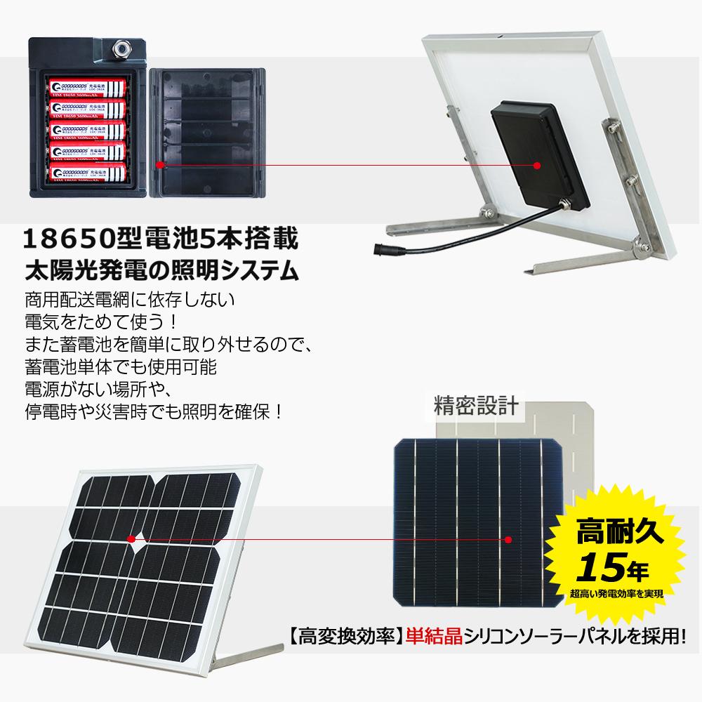 太陽光発電システム LEDソーラーライト 18650型充電池*5本 蓄電池 停電 防災グッズ 充電式 投光器