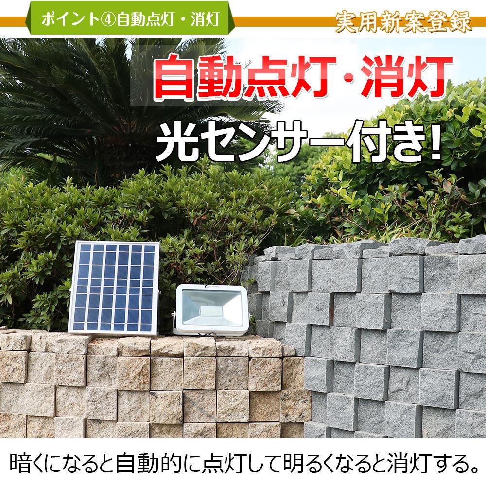 実用新案登録 LEDソーラーライト 30W 3000LM 太陽光発電 電池交換式 防犯灯 夜間照明 防水