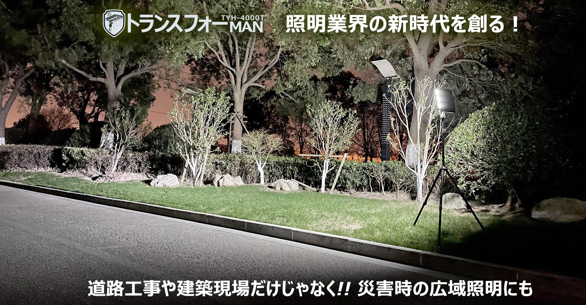 LED投光器 45W LEDソーラーライト 太陽光充電 三脚付き 屋外 ガーデンライト 防水 電池交換式 自動点灯 GOODGOODS