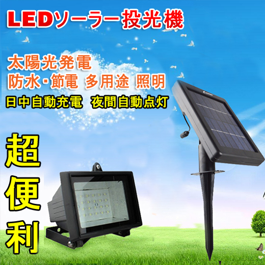 LED投光器 ソーラーライト 自動点灯 SMD30灯 ガーデンライト 投光器