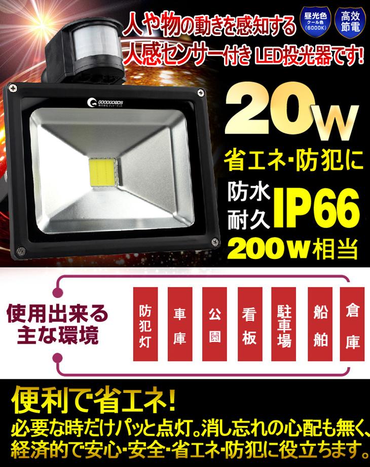 人感センサーと光感センサー付き投光器 IP66防水級 200W相当 省エネ