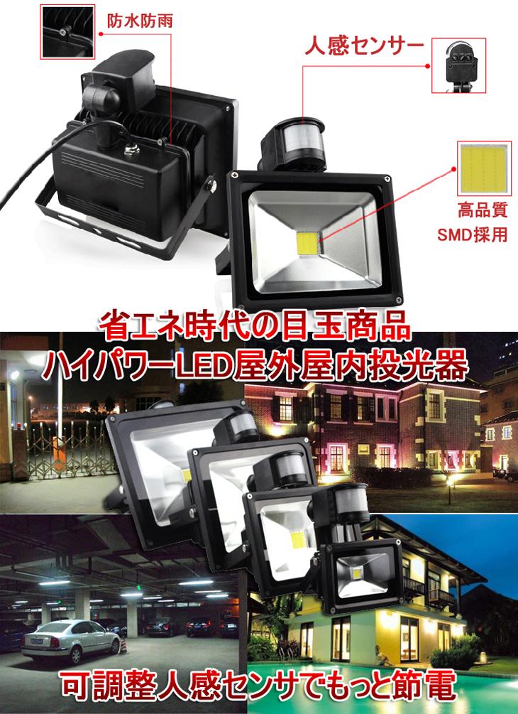 防水防雨 人感センサー 高品質SMD採用