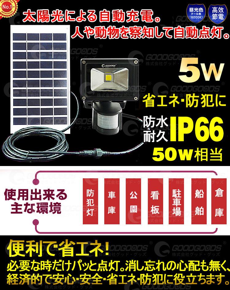人や物の動きを感知する人感+光感センサー付き ソーラー式高輝度センサーLED投光器です!