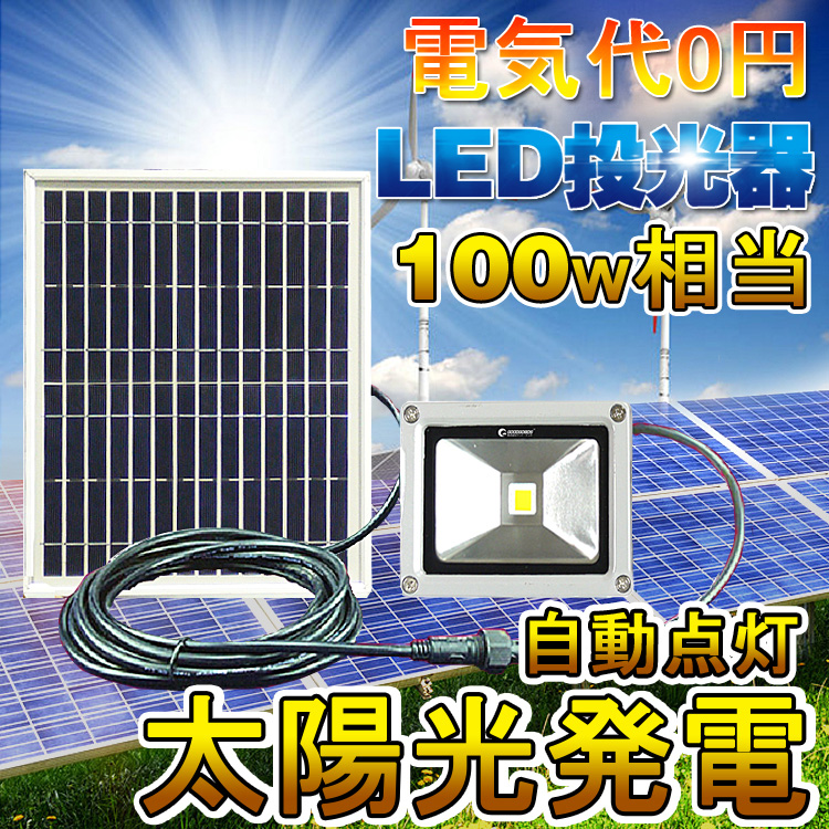 TY10ソーラー発電---電気代0円!!!