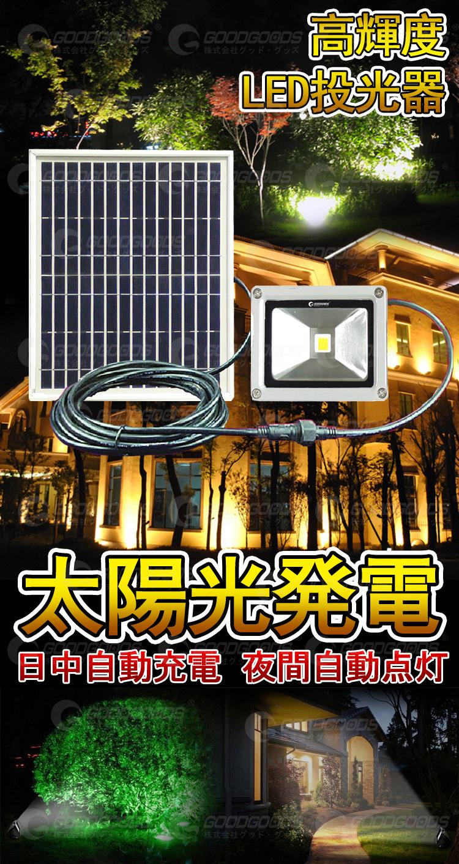 TY10日中自動充電、夜間自動点灯---大便利!!!
