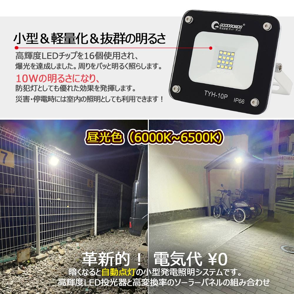 LED投光器 10W LEDソーラーライト 2000lm 太陽光充電 エコ&省エネ 屋外 ガーデンライト 防水 電池交換式 自動点灯 GOODGOODS