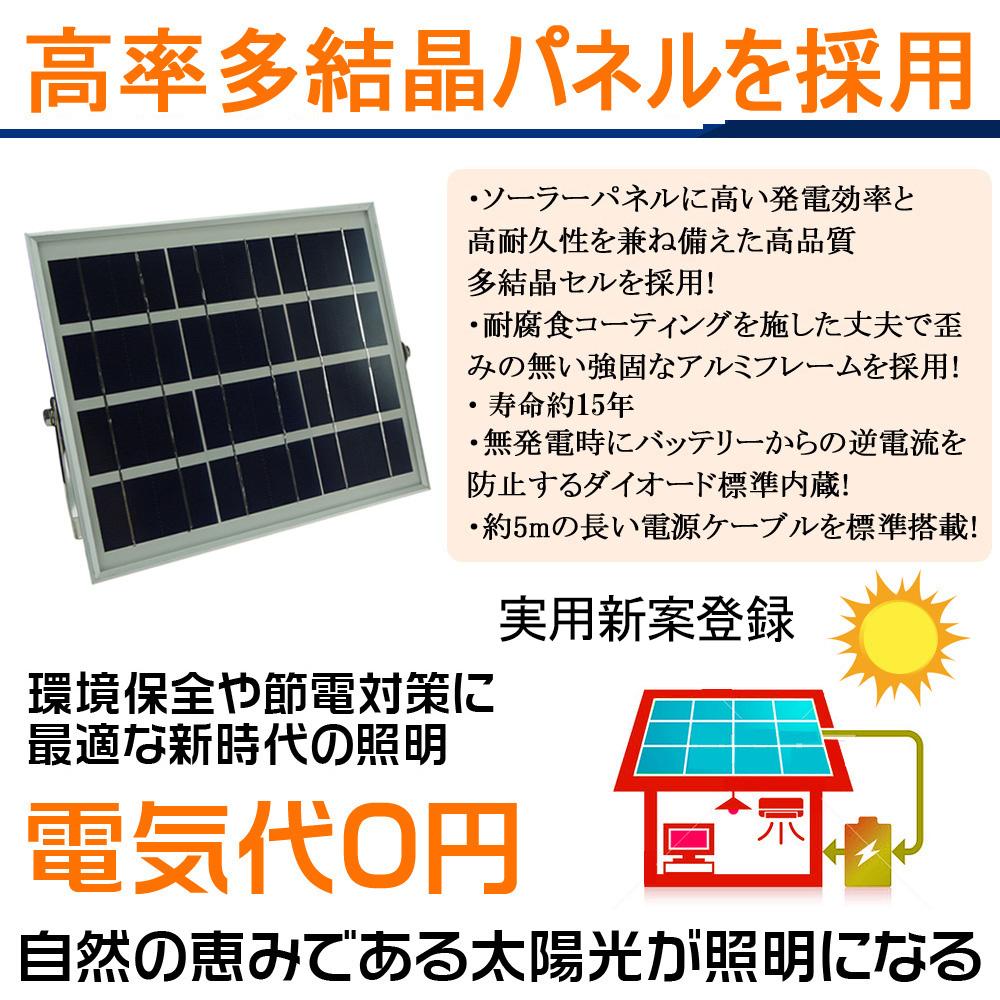 LEDソーラーライト 20W 200W相当 投光器 太陽光発電 ガーデンライト 電池の取り替え可能