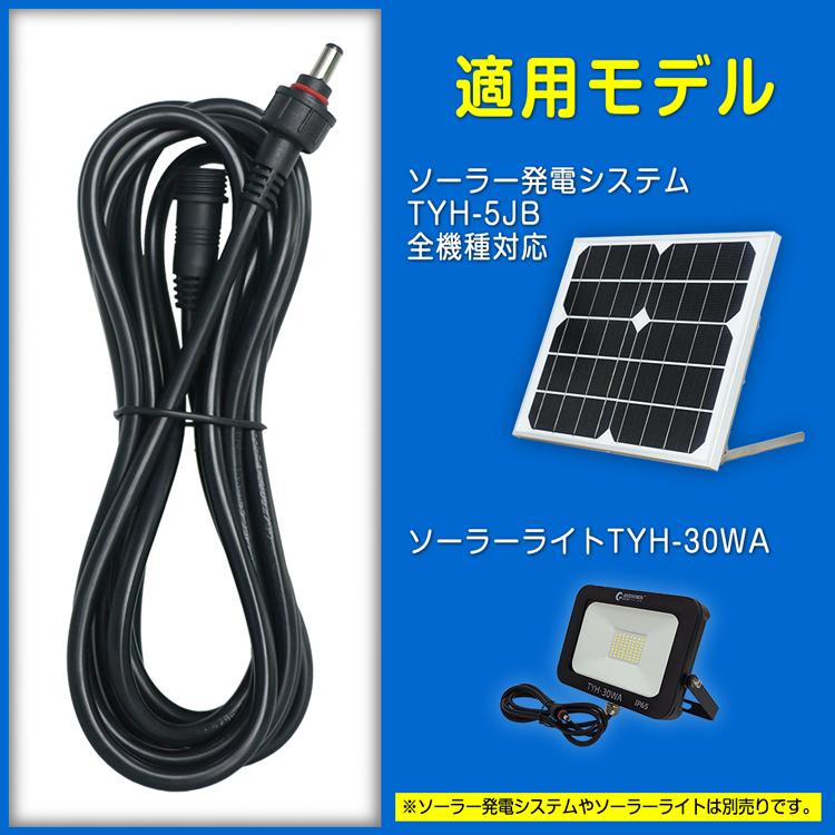 グッドグッズ ソーラーライト 3m延長コード 投光器 専用延長コード ガーデンライト 防災グッズ