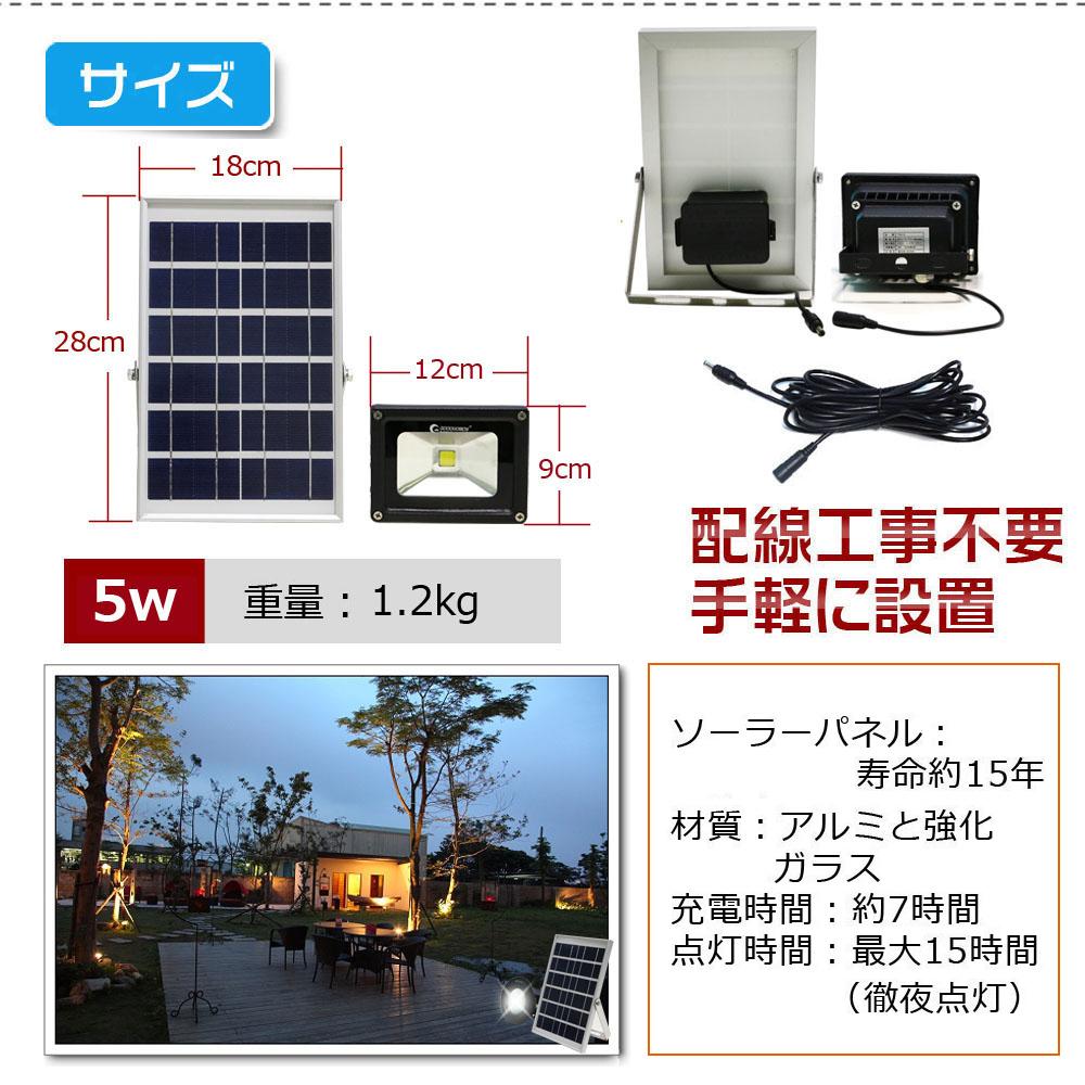 LEDソーラーライト 5W 投光器 太陽光発電 ガーデンライト 電池の取り替え可能