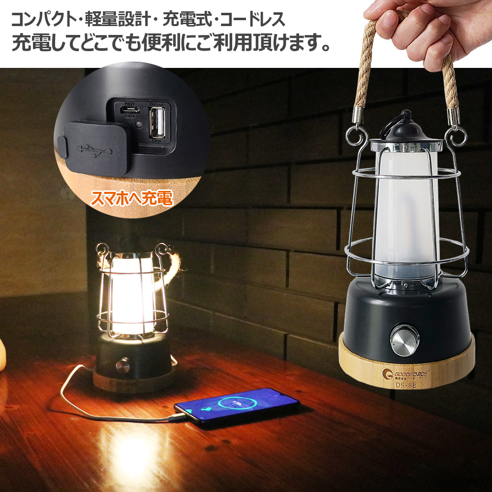 LEDランタン 防災 充電式 最大連続点灯75時間