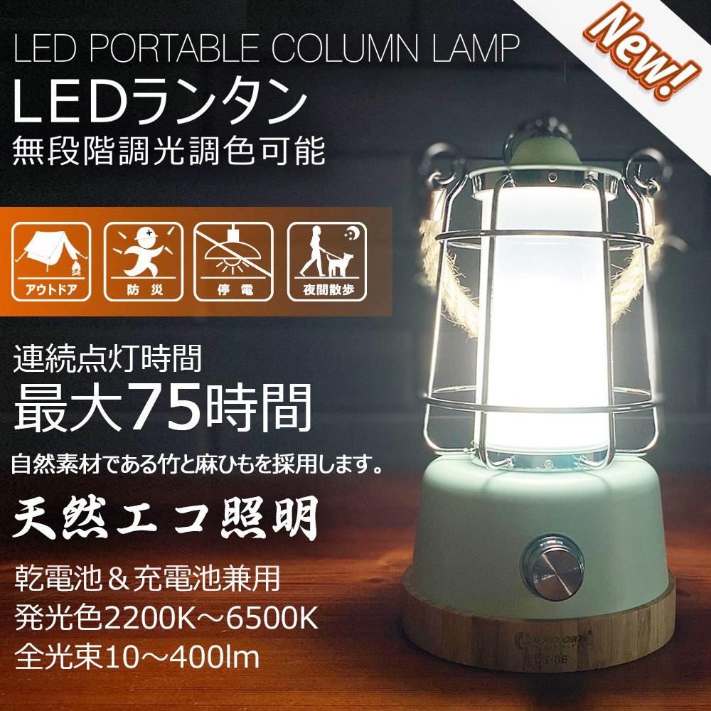 LEDキャンプランタン 調光調色 電球色/昼光色