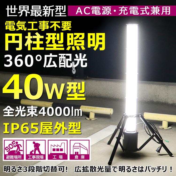 円柱型充電式LED作業灯 40W 360°配光