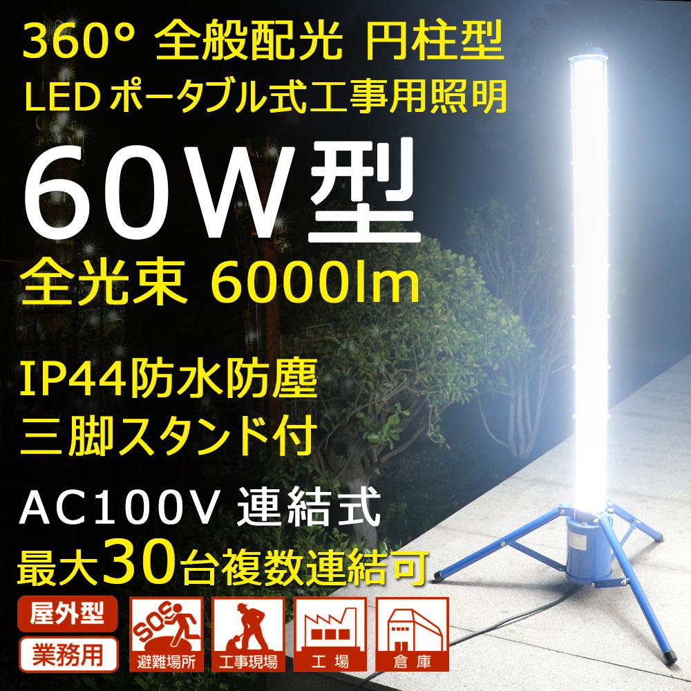 led作業灯 60W AC100V 配線 円柱型 led投光器 360°発光 三脚スタンド式 工事現場 照明 連続可能 LEDライト
