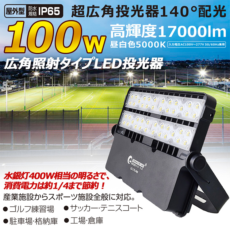 LED投光器 100W 防災用品 SPD 避雷器 MeanWell製ユニット
