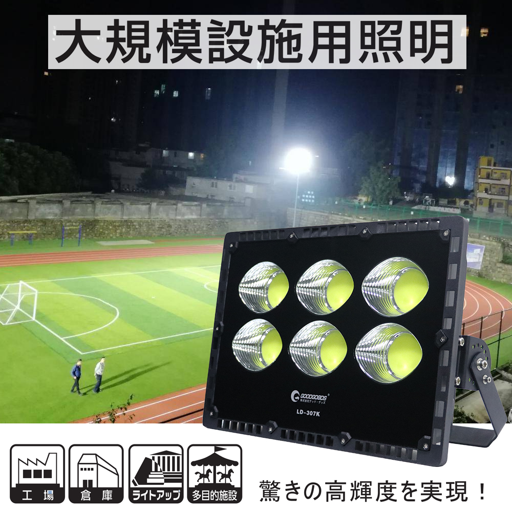 ledランプ 300W 水銀灯 超爆光、300W型LED投光器も薄型、軽量に進化