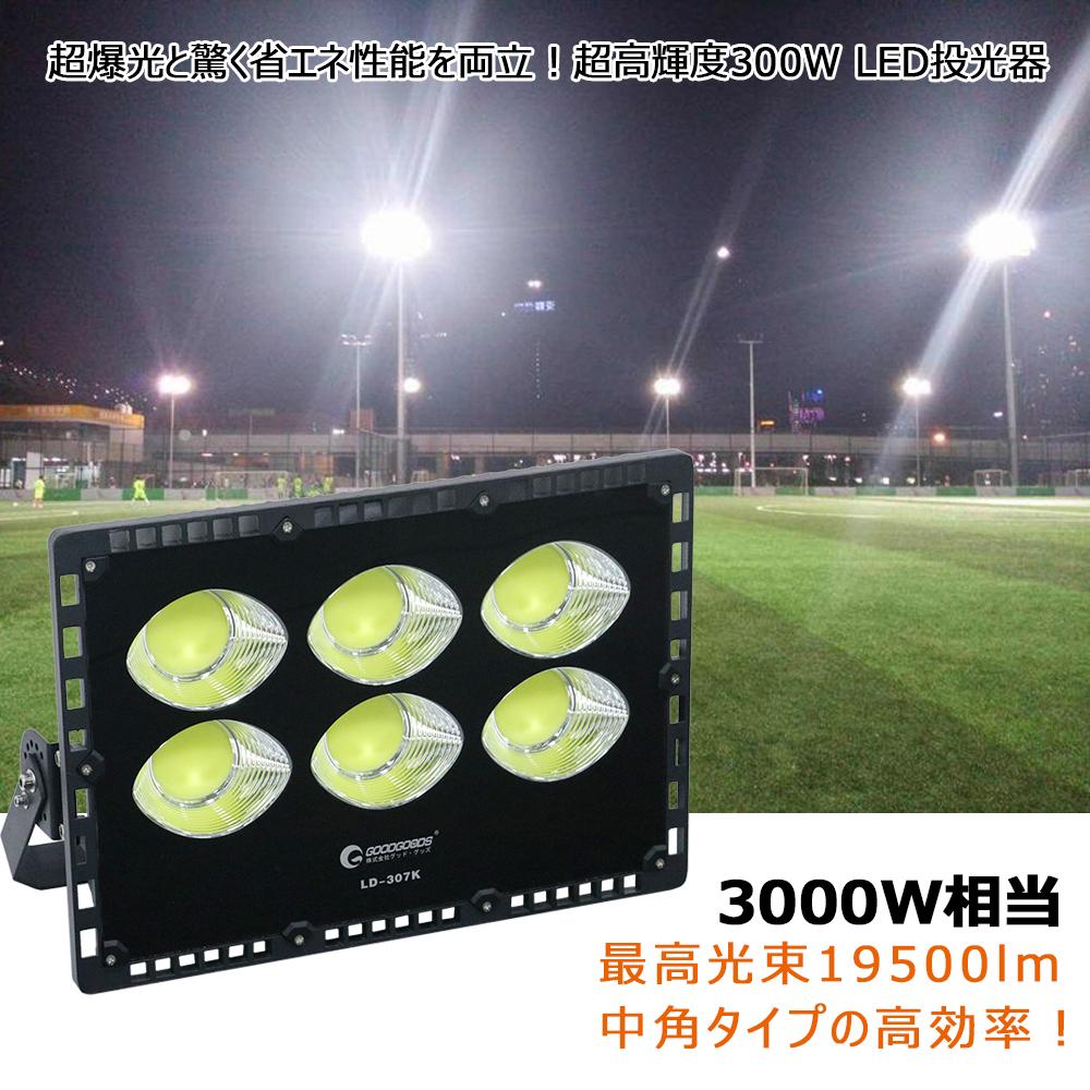 LED 薄型 投光器 300W 看板灯 19500lm  軽量 LED照明  高天井  屋外照明  防水IP66