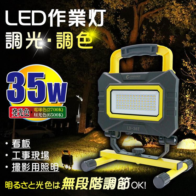LED投光器 LED 投光器 間接照明 調光調色タイプ 暖色 冷色