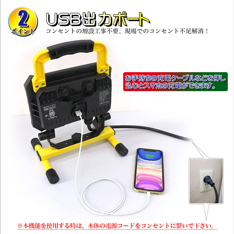 USB出力ポート搭載、緊急時にスマホへ充電可能