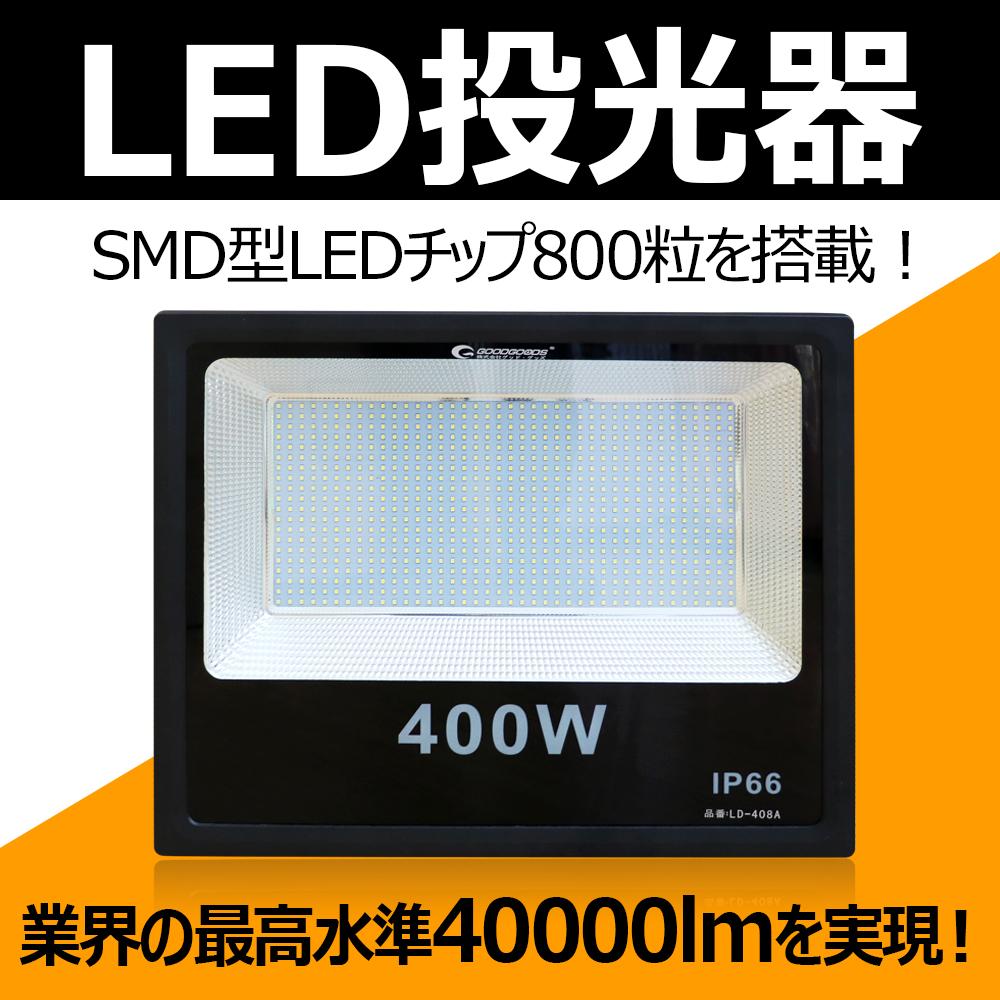 ledランプ 400W 水銀灯 超爆光、400W型LED投光器も薄型、軽量に進化