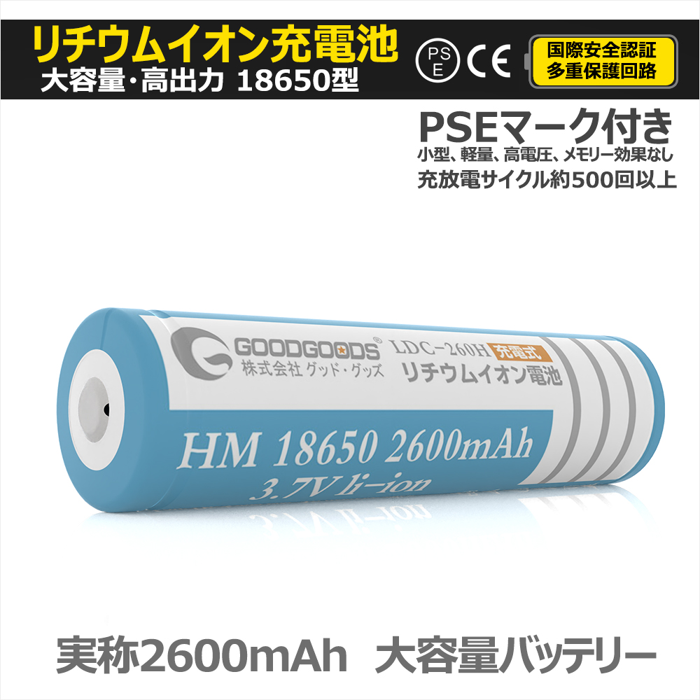 リチウムイオン充電池 2600mAh 3.7V