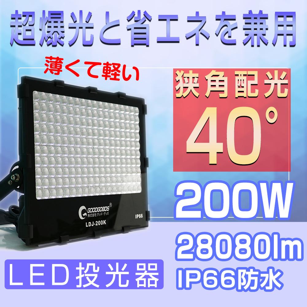 LED投光器 200w 作業灯 屋外照明 防水 ライトアップ