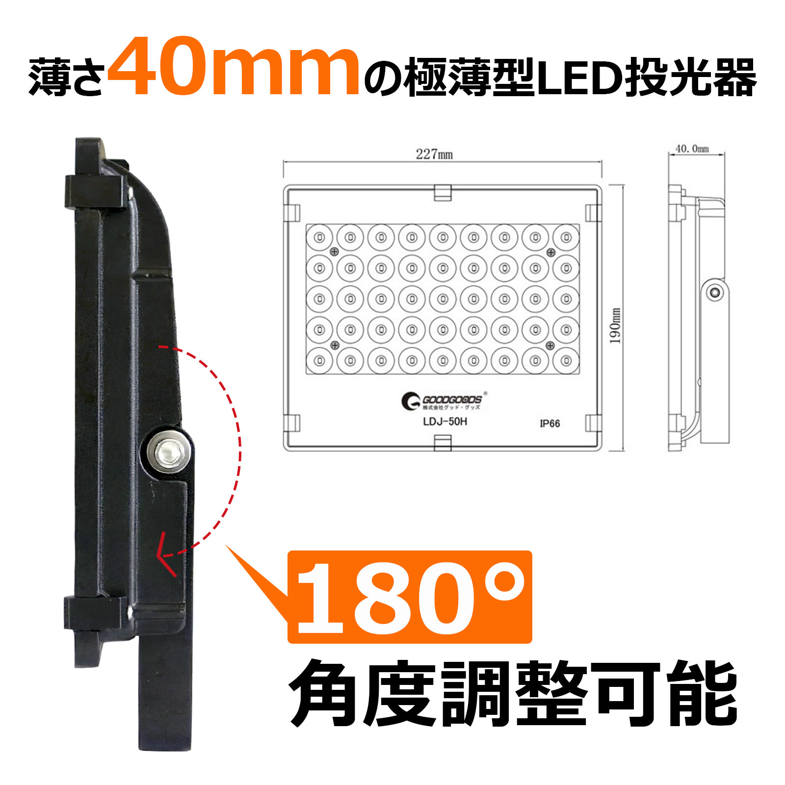 LED投光器 50W 7020LM 極薄型 LEDライト 狭角配光40度 作業灯 屋外 防水 室内