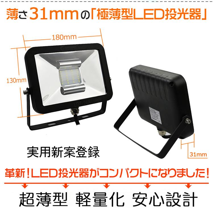 LED投光器 20W 2灯 LED ワークライト 作業灯
