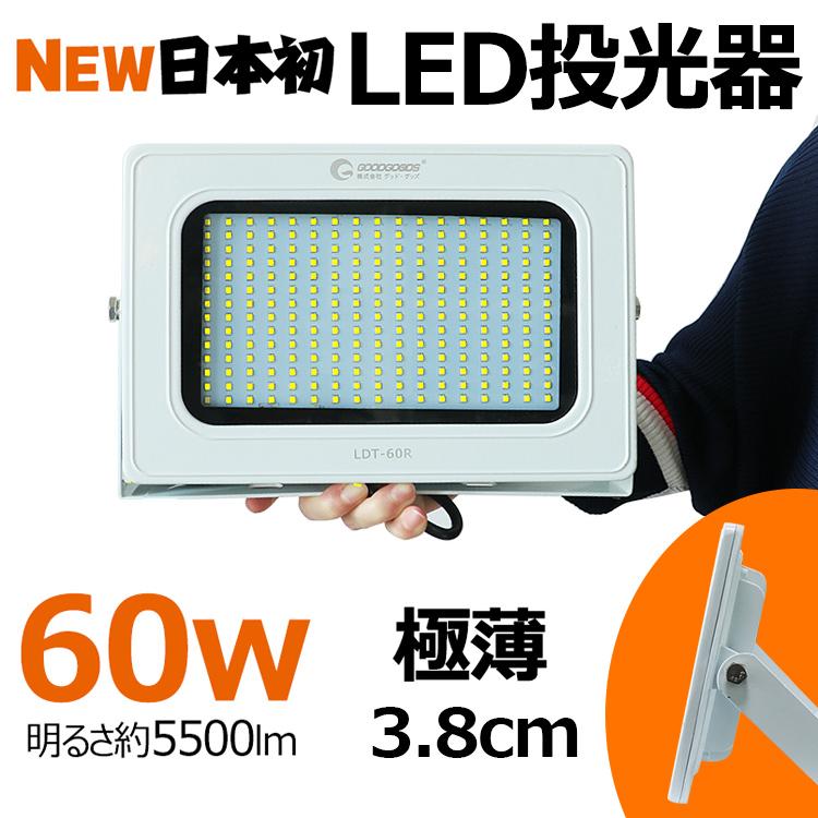 LED 投光器 60W  昼光色 極薄型 作業灯 5500LM アース線付き 広角 室内 屋外照明 防水IP66