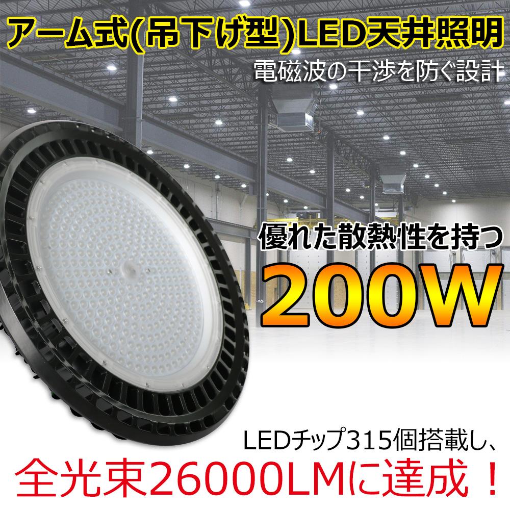 UFO型 LED 高天井灯 100W 13000lm 水銀灯400W相当 ペンダント ダウンライト 円盤型 落下防止用ワイヤー付き 工場 ホール 体育館