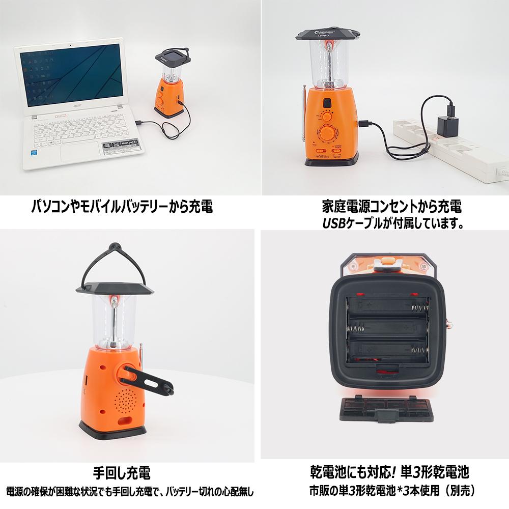 LEDランタン USB出力 防犯対策 緊急用