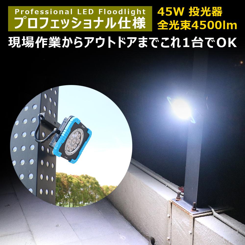 COB LED 投光器  45W 4500lm 充電式 防水 スライドハンドル付き ポータブル作業灯 磁石とUSBポート付 夜間作業 アウトドア