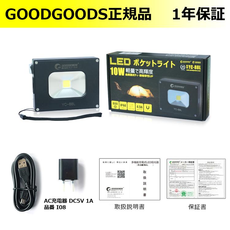 LED ポータブル作業灯 充電式 10W 800lm  投光器 小型 軽量 マグネット付 広角 夜間作業 アウトドア 防災グッズ