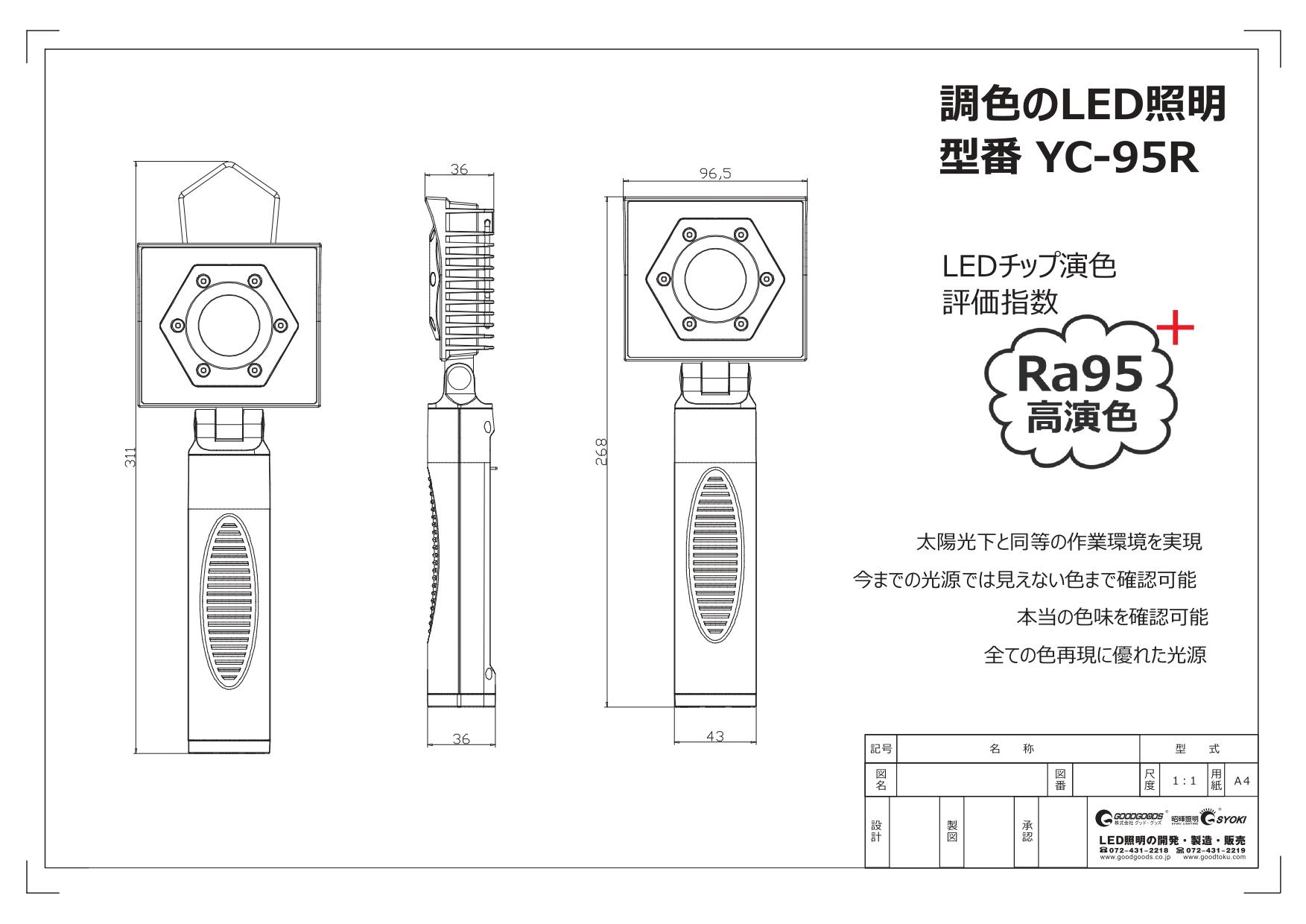 YC-95Rの仕様図面-サイズ図