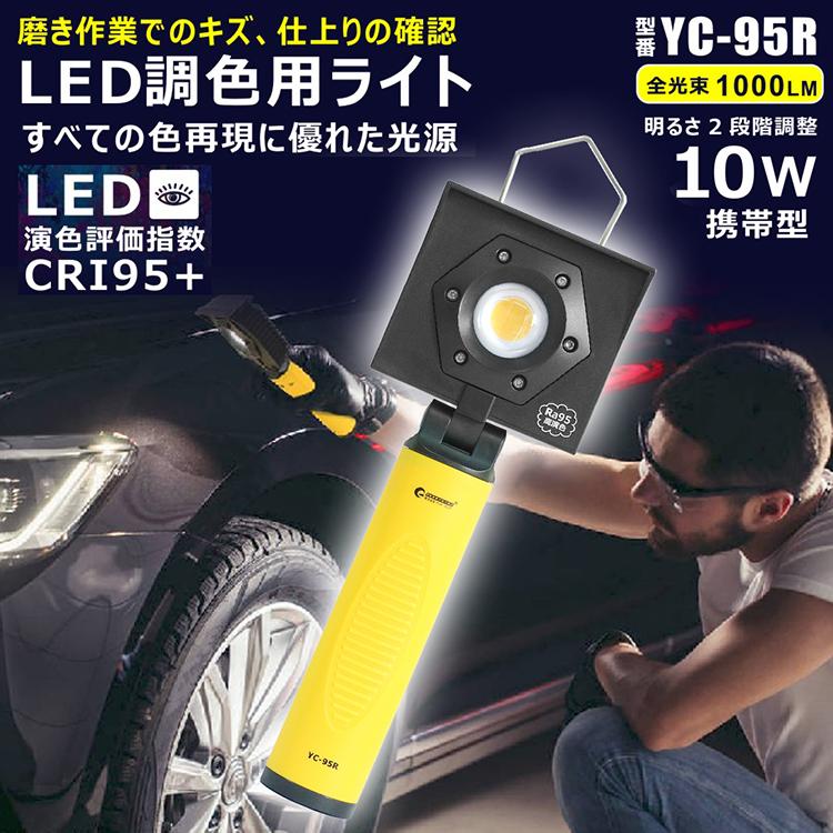 LED投光器 高演色作業灯 調色ライト 塗装用