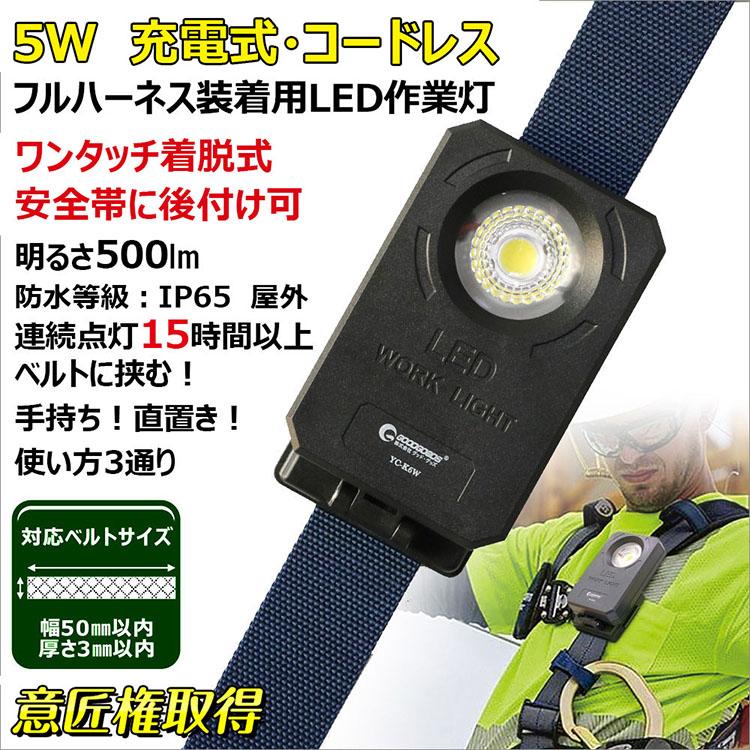 フルハーネス 装着用充電式LED 5W LED作業灯