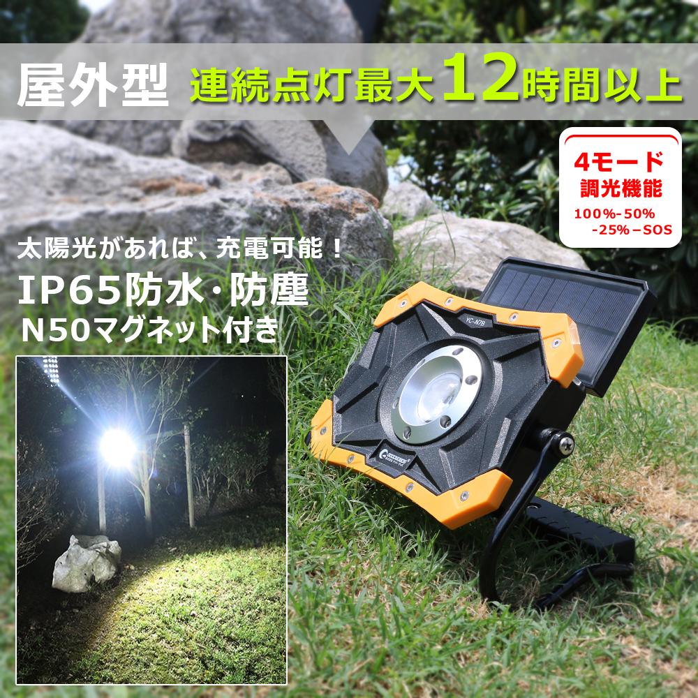 意匠権・実用新案登録 LED 作業灯 ソーラー充電式 20W 2500lm IP65 LED 投光器 携帯式 昼光色 LED作業ライト LEDライト