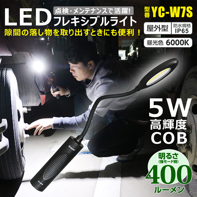 LEDフレキシブルライト マグネット付き