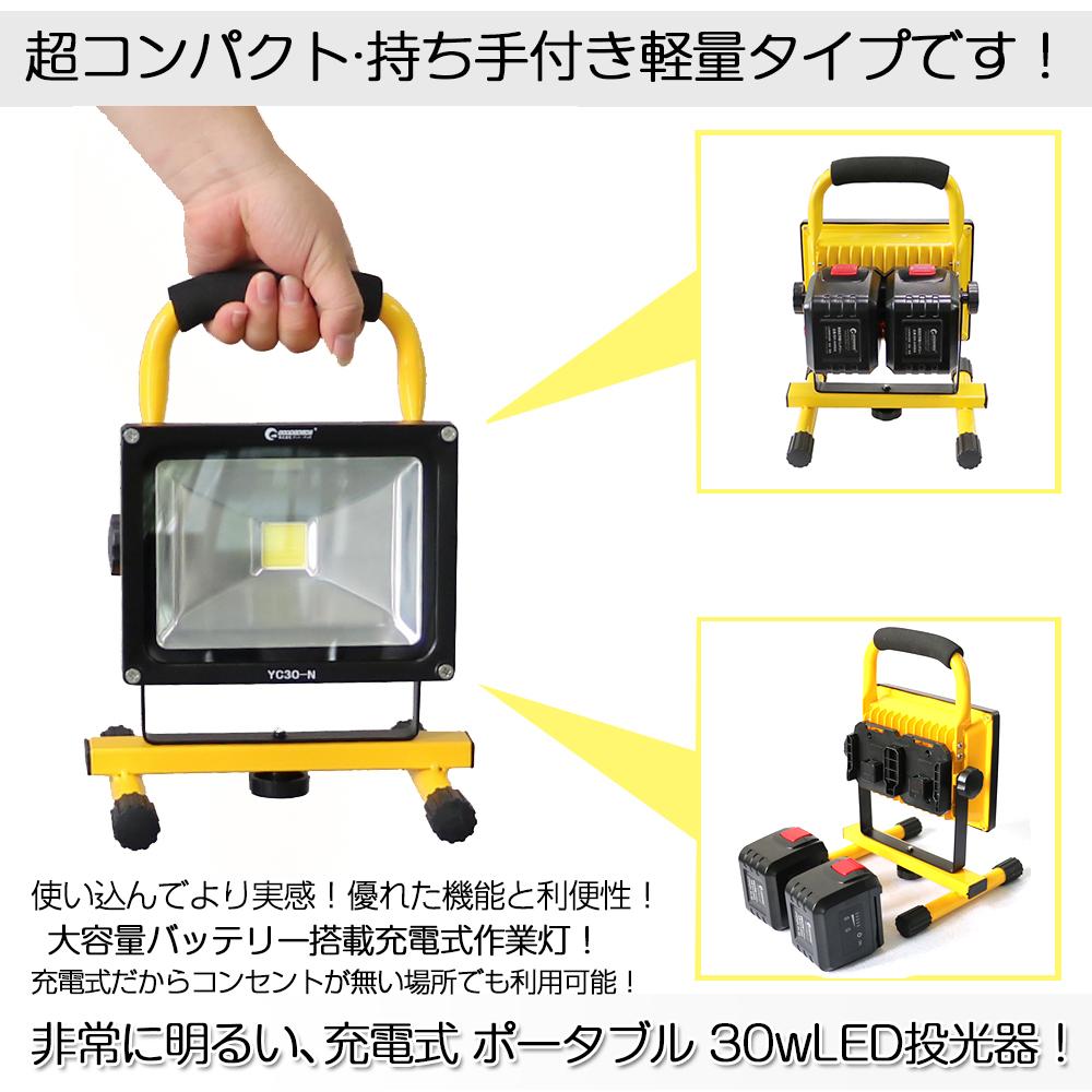 COB LED作業灯 バッテリー着脱式 投光器 30W 3000LM 充電式 ワークライト LEDライト 工事現場 防災