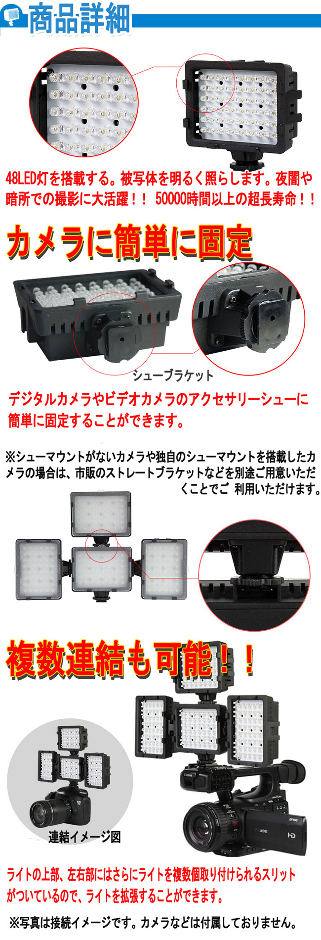 商品詳細 カメラに簡単に固定