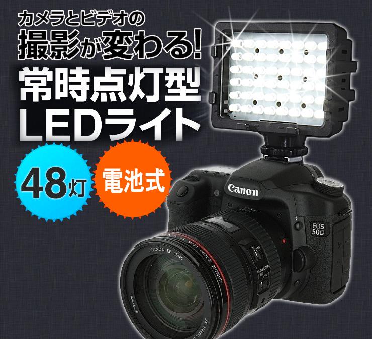 カメラとラジオの撮影が変わる!常時点灯型
