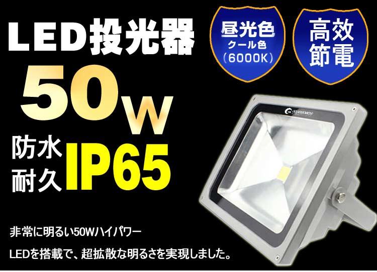 LED投光器 50w ip65級防水 多用途
