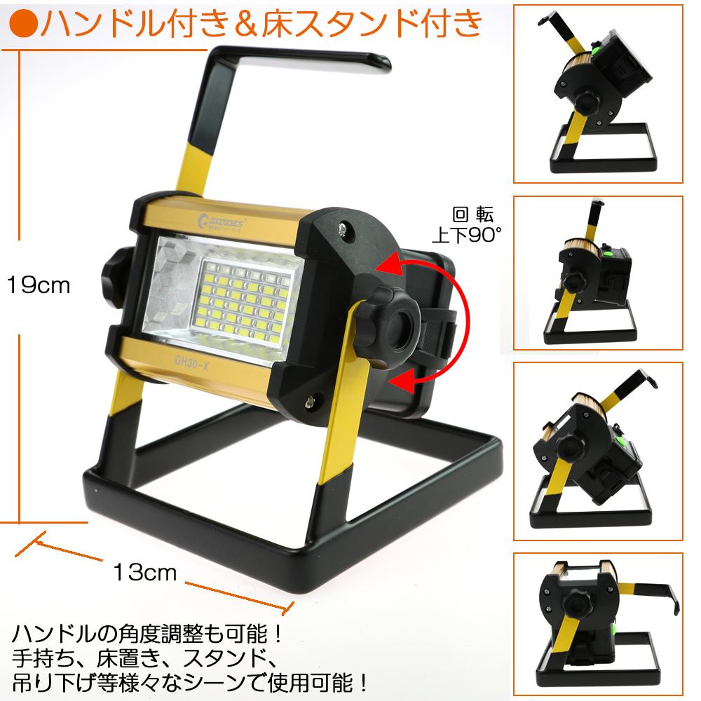 LED 投光器 30W 300W相当 3000LM 充電式 ポータブル投光器 LED 電池式 昼白色 防水・登山 LEDライト 応急ライト ワークライト スタンド 便携式