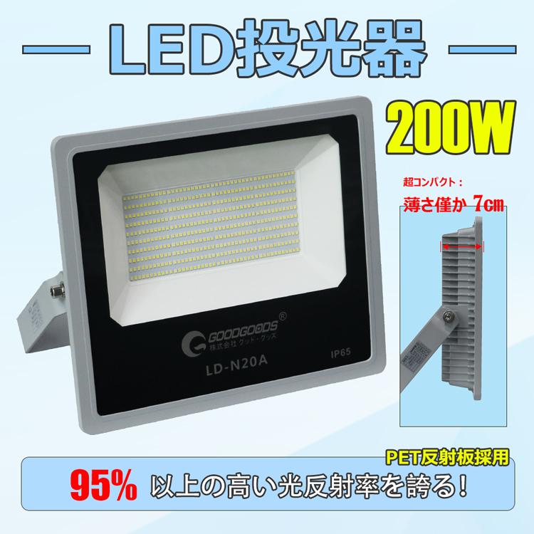超爆光 led投光器 200w 2000w相当 ハロゲン代替品 消費電力