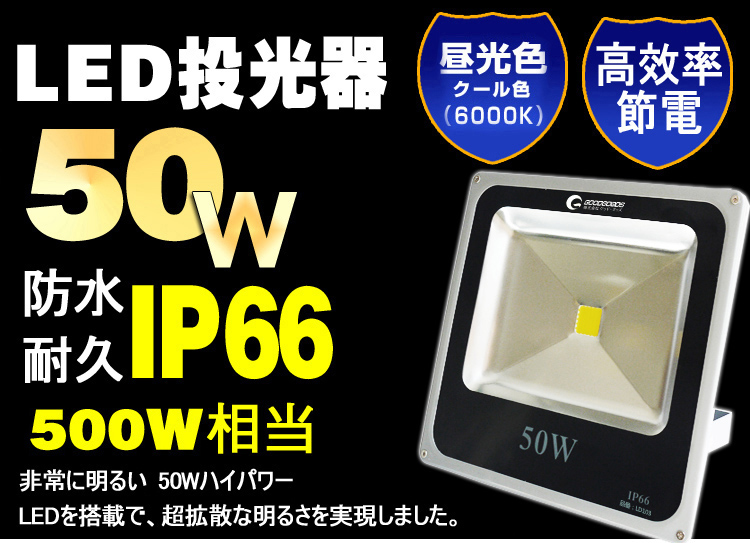 LED投光器 50W 明るさ5000lm 高効節電