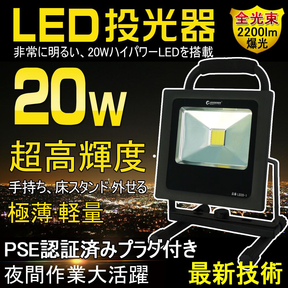超爆光 LEDポータブル投光器 20W 作業灯 超薄型 200W相当 投光器 LED 2200LM
