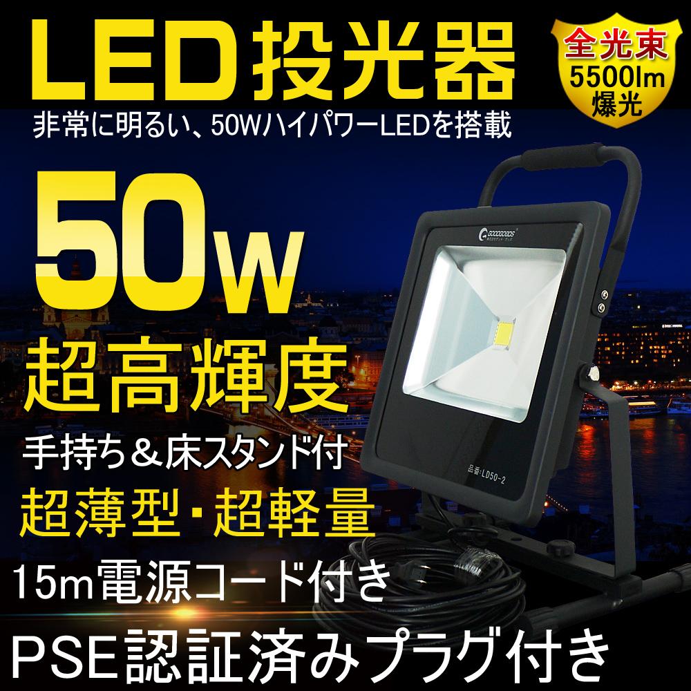 LEDポータブル投光器 50W 作業灯 超薄型 500W相当 投光器 5500LM 15M電源線