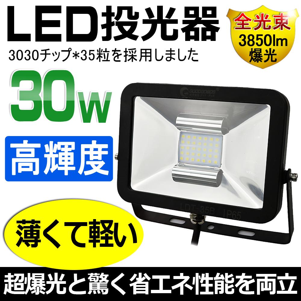 LED投光器 30W 300W相当 極薄型 AC100V-240V 広角140度 昼白色 防水